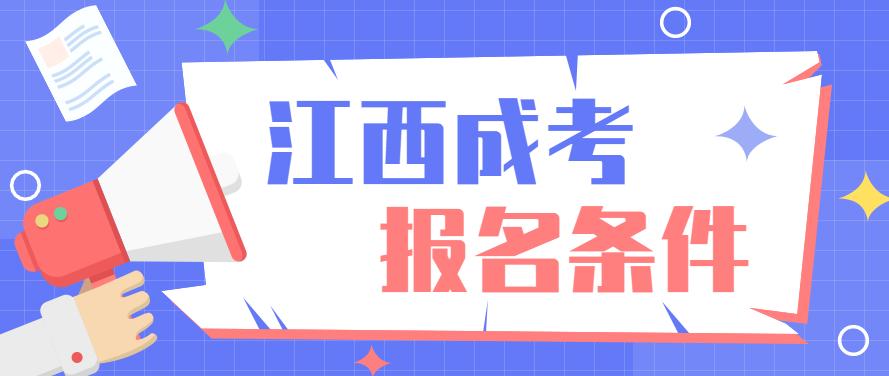 2021年江西成人高考报名条件预判