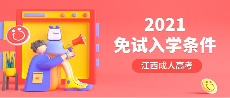2021年江西成人高考免试入学条件(预测版)